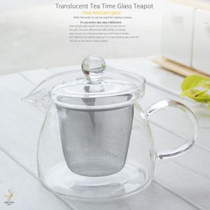 透きとぉ〜るてぃーたいむ ガラス お茶ポット ティーポット Sサイズ 450ml お茶 紅茶 ハーブティー 烏龍 茶こし付き|ricebowl