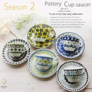 5個セット 美しいボレスワヴィエツの街 コーヒーカップ&ソーサー シーズン2 食器 紅茶 ティー 珈琲 カフェ おうち うつわ 陶器 美濃焼 日本製|ricebowl