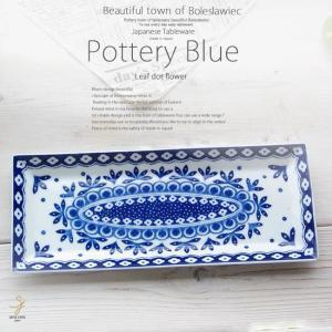 洋食器 美しいボレスワヴィエツの街 リーフドット 25オブロング 長角皿 ランチプレート カフェ 北欧風 美濃焼 日本製  おうち うつわ 陶器|ricebowl