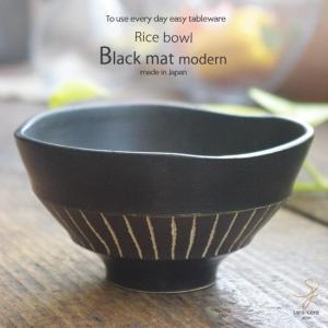 和食器 ホカホカごはんおいしいね 黒マット ストライプ ご飯茶碗 お茶碗 器 うつわ 陶器 食器 おうち ごはん ブラック|ricebowl