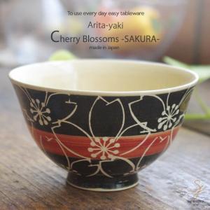 和食器 有田焼き 二色桜さくら 黒 赤帯 ご飯茶碗 お茶碗 器 うつわ 陶器 食器 おうち ごはん|ricebowl