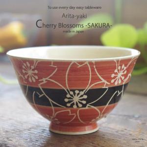 和食器 有田焼き 二色桜さくら 赤 黒帯 ご飯茶碗 お茶碗 器 うつわ 陶器 食器 おうち ごはん|ricebowl