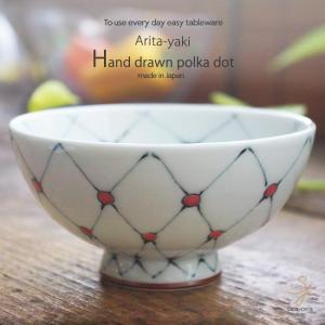 和食器 有田焼き 網点紋 水玉ドット 小 赤レッド ご飯茶碗 お茶碗 器 うつわ 陶器 食器 おうち ごはん|ricebowl