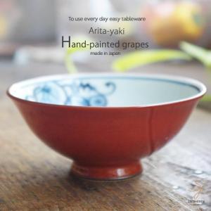 和食器 有田焼き 手描き 内絵 染付けぶどう 小 赤レッド ご飯茶碗 お茶碗 器 うつわ 陶器 食器 おうち ごはん|ricebowl