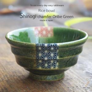 和食器 枝豆と桜えびのホカホカ炊き込みごはん 削り 織部グリーン 麻の葉 あさのは 緑 ご飯茶碗 お茶碗 器 うつわ 陶器 食器 おうち ごはん|ricebowl