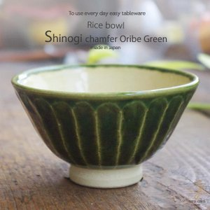 和食器 旬の味 秋鮭とキノコ炊き込みごはん しのぎ 削り 織部グリーン ご飯茶碗 お茶碗 器 うつわ 陶器 食器 おうち ごはん 十草 ストライプ|ricebowl