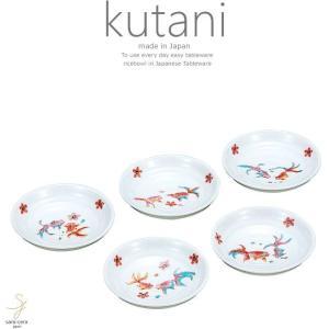 九谷焼 5個セット 3.2号プレート 皿 食器セット 金魚 和食器 日本製 ギフト おうち ごはん うつわ 陶器|ricebowl