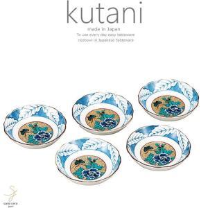 九谷焼 5個セット 3.2号プレート 皿 食器セット 吉田屋牡丹 和食器 日本製 ギフト おうち ごはん うつわ 陶器|ricebowl