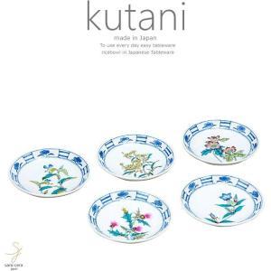 九谷焼 5個セット 4.5号プレート 皿 食器セット 草花絵変り 和食器 日本製 ギフト おうち ごはん うつわ 陶器|ricebowl