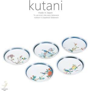 九谷焼 5個セット 4.5号プレート 皿 食器セット 花鳥絵変り 和食器 日本製 ギフト おうち ごはん うつわ 陶器|ricebowl