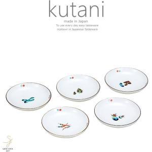 九谷焼 5個セット 4.2号プレート 皿 食器セット 野菜絵変り 和食器 日本製 ギフト おうち ごはん うつわ 陶器|ricebowl