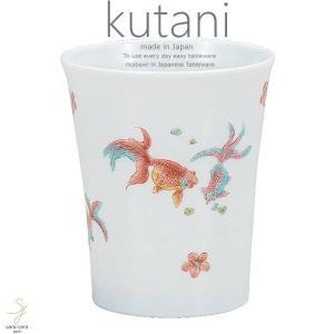 九谷焼 フリーカップ コップ タンブラー お茶 ビール 金魚 和食器 日本製 ギフト おうち ごはん うつわ 陶器|ricebowl