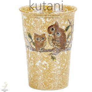 九谷焼 フリーカップ コップ タンブラー お茶 ビール ふくろう 和食器 日本製 ギフト おうち ごはん うつわ 陶器|ricebowl
