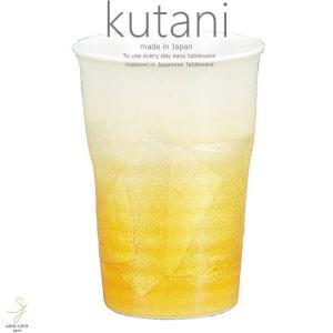 九谷焼 フリーカップ コップ タンブラー お茶 ビール 銀彩黄 和食器 日本製 ギフト おうち ごはん うつわ 陶器|ricebowl