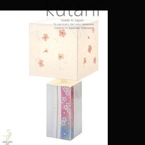 九谷焼 ランプスタンド 桜 和食器 日本製 ギフト おうち ごはん うつわ 陶器|ricebowl