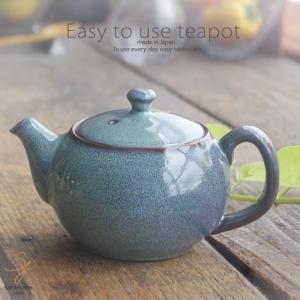 和食器 美味しい お茶 急須 ティーポット 緑釉 茶漉し付 茶器 食器 緑茶 紅茶 ハーブティー お...