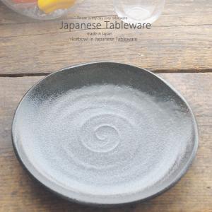 和食器 玉ネギとツナの炒め物 黒マット 浅皿24.8×3.3cm プレート 丸皿 おうち ごはん う...