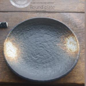 和食器 玉ねぎの炒め物黒備前丸 20×3cm プレート 丸皿 おうち ごはん うつわ 食器 陶器 日...