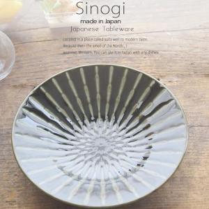 和食器 たっぷりの野菜と豚肉炒め しのぎ 織部 19.5×2.8cm プレート 丸皿 おうち ごはん うつわ 食器 陶器 日本製 インスタ映え|ricebowl