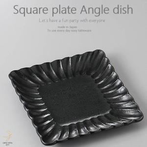 和食器 もずくと大根のサラダ 黒釉 しのぎ 正角皿 スクエア 195×195×30mm おうち ごはん うつわ 陶器 美濃焼 日本製 インスタ映え|ricebowl