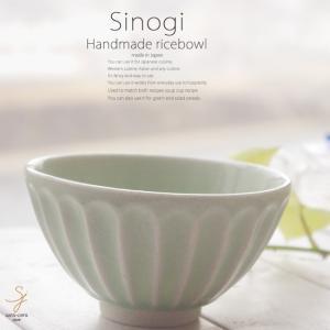 和食器 松助窯 しのぎ ご飯茶碗 新緑グリーン釉 お茶碗 ごはん おうち 飯碗 カフェボウル スープ シリアル 日本製 美濃焼 丼 インスタ映え ricebowl