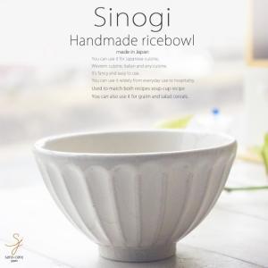 和食器 松助窯 しのぎ ご飯茶碗 白萩 お茶碗 ごはん おうち 飯碗 カフェボウル スープ シリアル 日本製 美濃焼 丼 インスタ映え 陶器|ricebowl