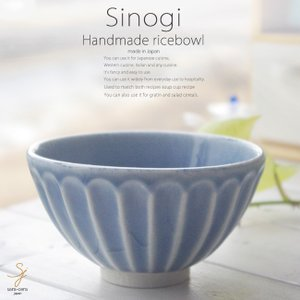 和食器 松助窯 しのぎ ご飯茶碗 藍染ブルー お茶碗 ごはん おうち 飯碗 カフェボウル 日本製 美濃焼 丼 インスタ映え シリアル スープ ricebowl