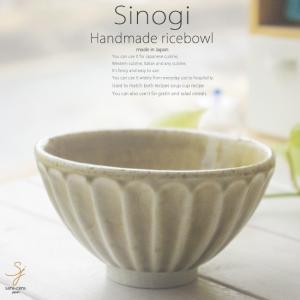 和食器 松助窯 しのぎ ご飯茶碗 灰釉ビードロ お茶碗 ごはん おうち 飯碗 カフェボウル 日本製 美濃焼 丼 インスタ映え シリアル スープ|ricebowl