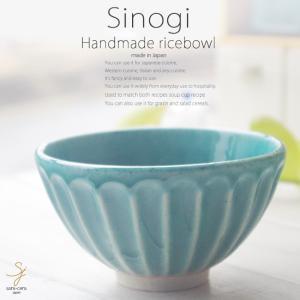 和食器 松助窯 しのぎ ご飯茶碗 織部グリーンブルー お茶碗 ごはん おうち 飯碗 カフェボウル 日本製 美濃焼 丼 インスタ シリアル スープ ricebowl