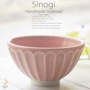 和食器 松助窯 しのぎ ご飯茶碗 ピンク お茶碗 ごはん おうち 飯碗 カフェボウル 日本製 美濃焼 丼 インスタ映え シリアル スープ 陶器 ricebowl