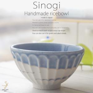 和食器 松助窯 しのぎ ご飯茶碗 藍染ブルーウェーブ お茶碗 ごはん おうち 飯碗 カフェボウル 日本製 丼 インスタ映え シリアル スープ 陶器 ricebowl