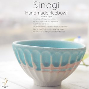 和食器 松助窯 しのぎ ご飯茶碗 トルコブルーマットウェーブ お茶碗 ごはん おうち 飯碗 カフェボウル 日本製 美濃焼 丼 シリアル スープ 陶器|ricebowl