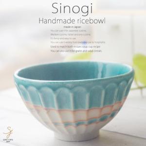和食器 松助窯 しのぎ ご飯茶碗 織部グリーンブルーウェーブ お茶碗 ごはん おうち 飯碗 カフェボウル 日本製 美濃焼 丼 シリアル スープ ricebowl