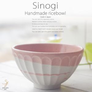 和食器 松助窯 しのぎ ご飯茶碗 ピンクウェーブ お茶碗 ごはん おうち 飯碗 カフェボウル 日本製 美濃焼 丼 インスタ映え シリアル スープ ricebowl