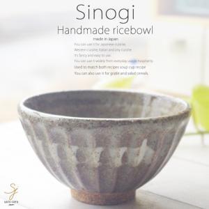和食器 松助窯 しのぎ ご飯茶碗 土灰釉 お茶碗 ごはん おうち 飯碗 カフェボウル 日本製 美濃焼 丼 インスタ映え シリアル スープ 陶器 ricebowl