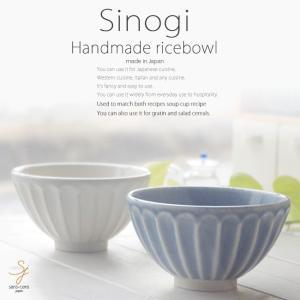 2個セット 和食器 松助窯 しのぎ ご飯茶碗 藍染ブルー 白萩 ペア 夫婦 ごはん おうち 飯碗 カフェボウル 丼 インスタ映え シリアル スープ|ricebowl