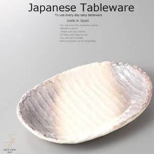 和食器 かすみ志野オーバル 楕円皿 24.8×16.5×3.8cm おうち うつわ カフェ 食器 陶...