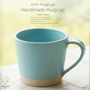 和食器 松助窯 ストレートミニマグカップ ブルーマット カフェ コーヒー 紅茶 器 皿 美濃焼 陶器...