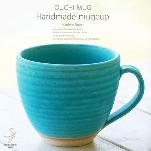和食器 松助窯 おうちマグカップ トルコブルーマット カフェ コーヒー 紅茶 器 皿 美濃焼 陶器 ...