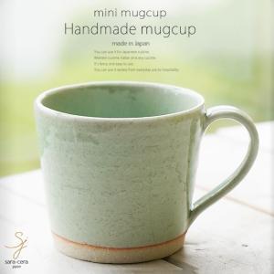 和食器 松助窯 ストレートミニマグカップ 新緑グリーン釉 カフェ コーヒー 紅茶 器 皿 美濃焼 陶...