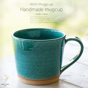 和食器 松助窯 ストレートミニマグカップ 織部グリーンブルー カフェ コーヒー 紅茶 器 皿 美濃焼...