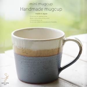 和食器 松助窯 ストレートミニマグカップ 南蛮白萩 カフェ コーヒー 紅茶 器 皿 美濃焼 陶器 食...