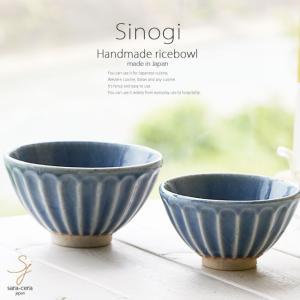 和食器 松助窯 しのぎ 2個セット 大小 ペア 夫婦 ご飯茶碗 藍染ブルー お茶碗 ごはん 飯碗 カフェボウル 子供 キッズ 女性用 ダイエット|ricebowl
