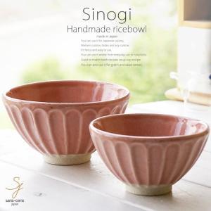 和食器 松助窯 しのぎ 2個セット 大小 ペア 夫婦 ご飯茶碗 ピンク お茶碗 ごはん 飯碗 カフェボウル 子供 キッズ 女性用 ダイエット陶器|ricebowl