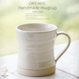 和食器 松助窯 カフェマグカップ 白萩 オフィス コーヒー おしゃれ 紅茶 器 皿 美濃焼 陶器 食...
