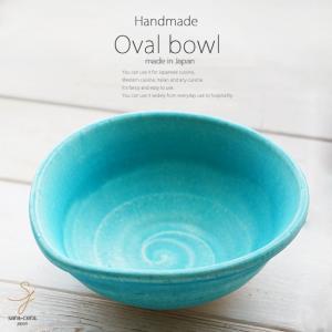 和食器 松助窯 トルコブルーマット オーバルボール 中鉢 柿中鉢|ricebowl