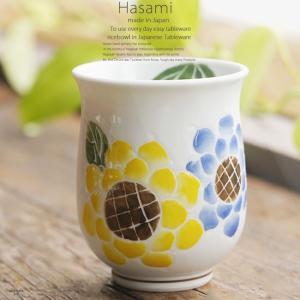 和食器 波佐見焼 湯呑 大 向日葵 うつわ 陶器 日本製 カフェ|ricebowl