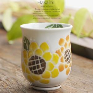和食器 波佐見焼 湯呑 小 向日葵 うつわ 陶器 日本製 カフェ|ricebowl