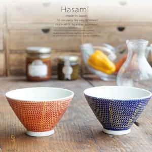 和食器 波佐見焼 ペア 2個セット ご飯茶碗 茶碗 飯碗 カラースケイル 赤 レッド 青 ブルー うつわ 陶器 日本製 カフェ 夫婦 食器セット ricebowl