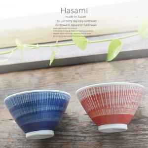 和食器 波佐見焼 ペア 2個セット ご飯茶碗 茶碗 飯碗 筋彫 赤 レッド 青 ブルー うつわ 陶器 日本製 カフェ 夫婦 食器セット ricebowl